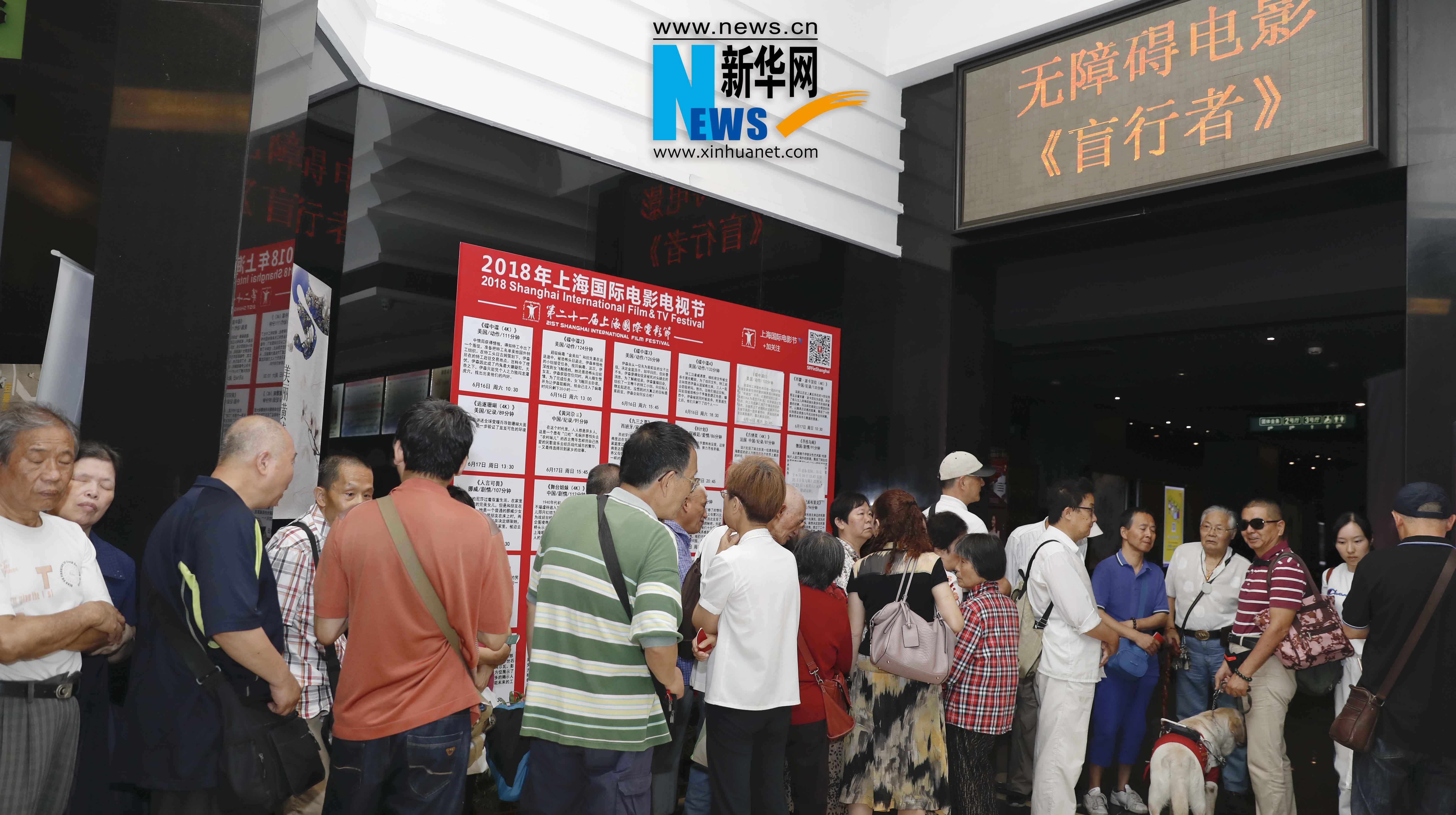 东注文化在上海电影节期间,包场为视障人士放映其出品电影《盲行者》