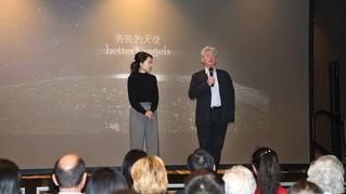 中美关系纪录片《善良的天使》在马斯卡廷举行放映活动